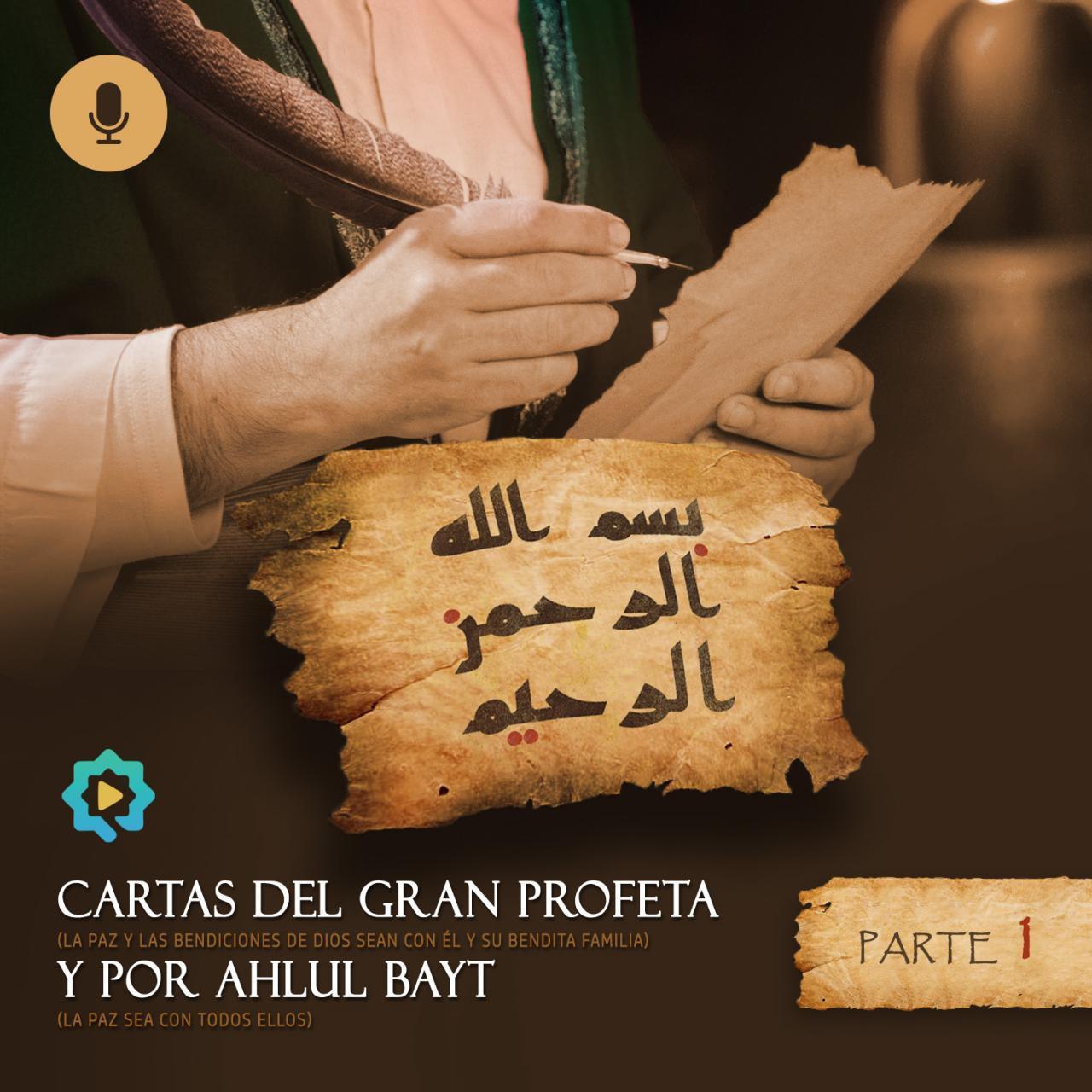 Cartas del gran Profeta (P) y por Ahlul Bayt (P) - parte 1