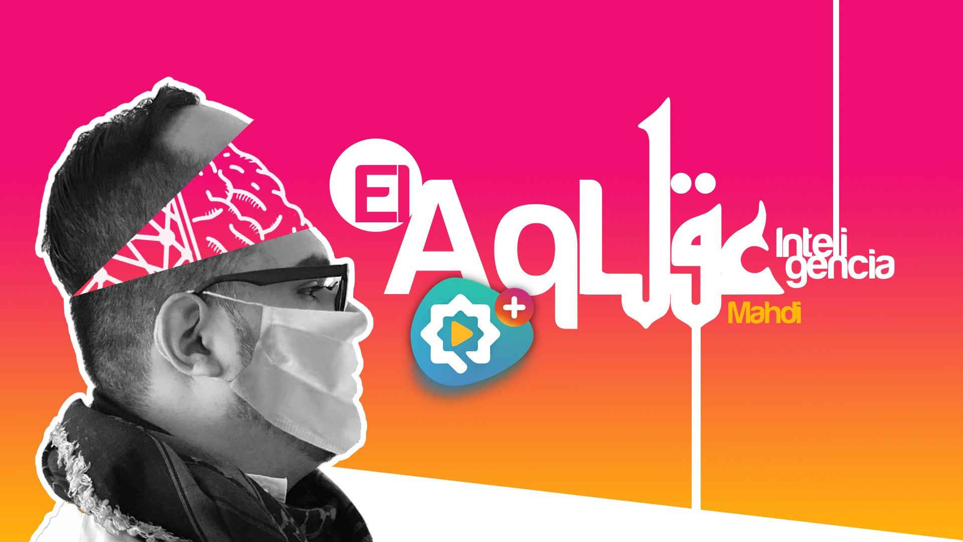 EL AQL (Inteligecia)